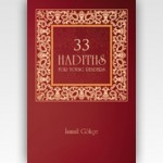 33 Hadiths for Young Children